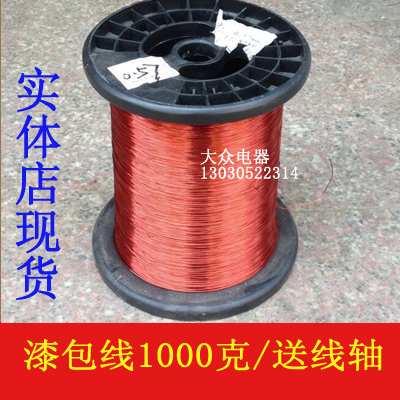 QZ-2 130L paint-wrapped copper wire paint-wrapped electromagnetic wire 1000g 1kg copper-painted cladding 1KG
