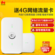 HUAWEI E5573 Unicom 3G4g wireless router mobile portable WiFi Telecom MiFi network card treasure