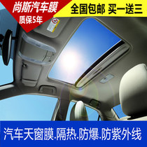Panoramic Skylight Flameproof and Heat Insulation Film for Small Skylight of Automobile