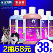 The dog shower bath supplies cat pet ferret Tactic golden Samoye bactericidal deodorant shampoo Bichon