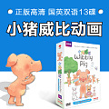 Genuine wibbly pig piglet Weibi 13DVD children early education cartoon disc disc english bilingual