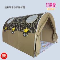 儿童床上帐篷 半高床床围 游戏帐篷 卡通床帏 迷彩军车3节帐篷