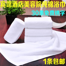Wholesale white cotton bath towel increase the padded towel Hotel beauty salon dedicated foot massage sauna adults