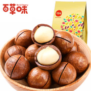 Tmall supermarket becheery creamy 218g macadamia nuts snacks nuts roasted seeds and nuts