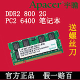 Apacer / Apacer Memory Notebook Memory DDR2 800 2G Computer Memory Compatible 667