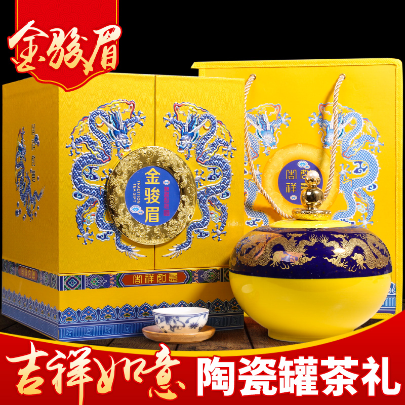 Jin Junmei Gift Box Ceramic Jar Tongmu Guan Xiaochao Tea New Tea Jinjunmei Tea Gift Box