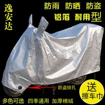 Electric vehicle Hood motorcycle rainproof cover thickened sunscreen sunshade battery gabe car coat dust hood general purpose