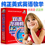 bilingual do not teach genuine HD dvd discs child literacy English Enlightenment early education children's English CD-ROM