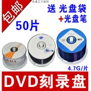 DVD DVD-R CD CD CD CD dvd+r wholesale blank disc 50 pack mail 4.7G