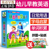 Children 's English CD - ROM early childhood education English dvd baby songs English CD - ROM dvd