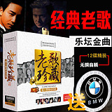 Genuine car cd discs Mandarin classics old songs car music CD discs non - destructive cd records