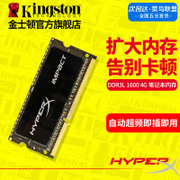 Kingston HyperX DDR3L 1600 hacker rookie distribution notebook memory 4G 1333 compatible
