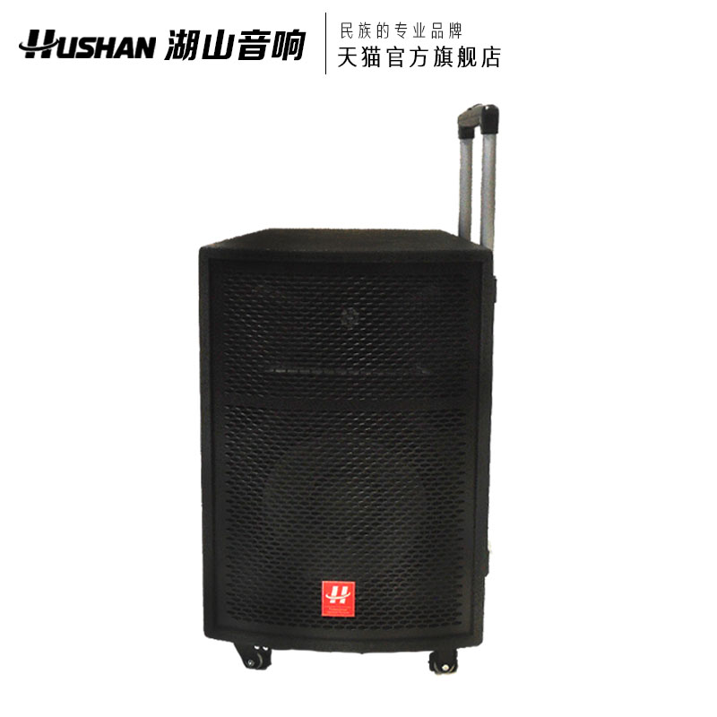 Hushan V-BX915M portable lever sound square dance speaker 15 inch Bluetooth U disk SD card FM radio
