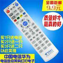 China Telecom Huawei Network Set Top Box Remote Controller EC1308/2106/2108V3 IPTV Controller Packing