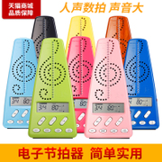 Little angel metronome wmt220 people count electronic metronome piano guitar and drums.