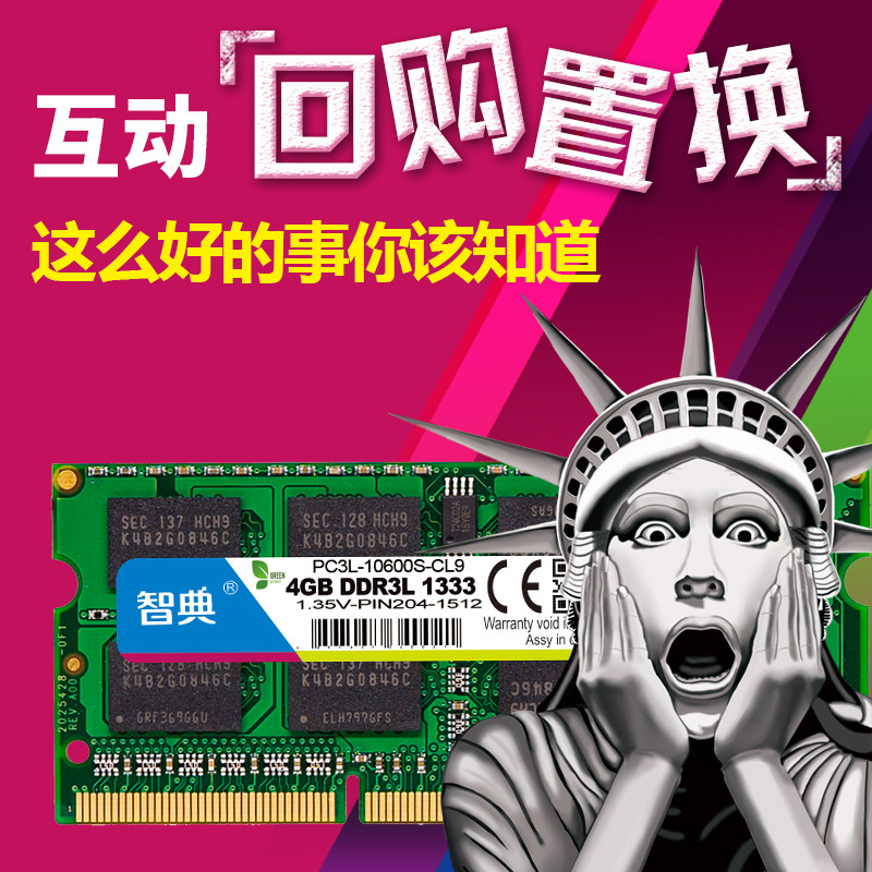 The memory strip of the low-voltage DDR3L 1333 4G notebook compatible with Hailishi Magnesium IC8G/2/1600