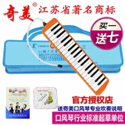 Chi Mei licensing organ 36 key small star pupil students for beginners to play professional adult music
