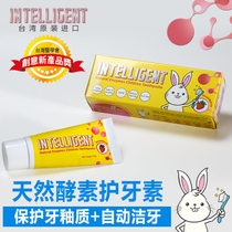 Enzymes teeth cleaning teeth interdental interdental net dental care Enzyme Toothpaste to dental plaque yellow black stains children Baby Baby
