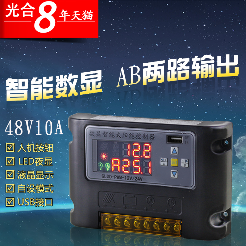 Photosynthesis solar controller 48V10A digital display voltage and current USB dual mobile phone timing charging