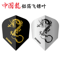 Darts Tail chip darts leaf durable integrated flying beacon tail Leaf Jian Wang electronic darts accessories tail