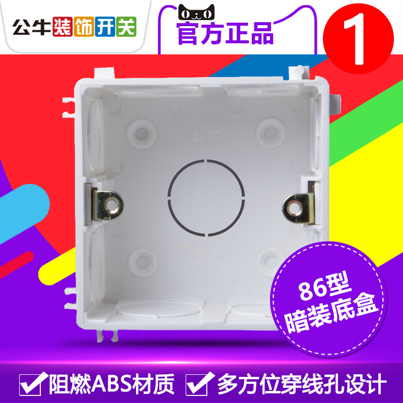 Bull concealed bottom box 86 general purpose household dark box wire box switch junction box socket box concealed bottom box