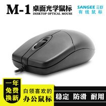 Sangee three giant M-1 mouse wired desk Home Office laptop the mouse PS2 USB