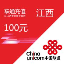 (Lightning delivery) Jiangxi Unicom call fee recharge 100 yuan automatic fast charge