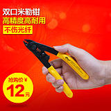 RAYSHINE sharp flash cfs-2 Miller clamp dual-port fiber stripping clamp stripping pliers wire strippers