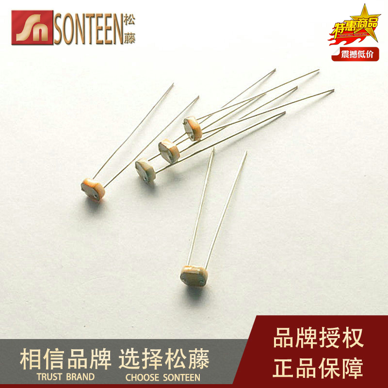 loose vine | 5MM photosensitive resistance 5528 photoelectric switch element photoelectric detection element (200)