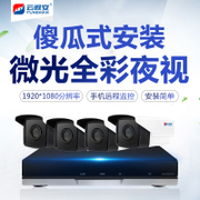 Cloud video security monitoring equipment set Poe HD webcam machine home 2 million and 4 road 8 road vision