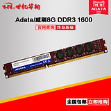 AData 8G DDR3 1600 desktop computer memory is compatible with 1333