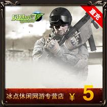 Штормовая зона 50-точечный свободный баскетбол 50-точечный супер способный боевой союз века Тяньчэн 5 юаней 50-точечная карта автоматическая перезарядка