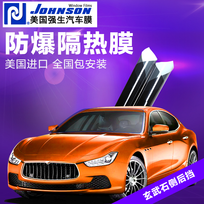 Johnson Film Automotive Film Automotive Film Solar Film Full Film Automotive Glass Film Explosion-Proof Film