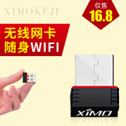 This M11 USB wireless signal transmitting portable WiFi receiver desktop notebook AP free drive