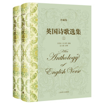 An anthology of Poetry (English Edition) (5) Asian investment bank president Mr. Jin Liqun personally take notes Chinese revised English education Dean Mr. Wang Zuoliangs figure 110th anniversary gift books