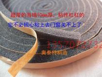 Factory price Direct Sales hot Foam sponge single-sided glue sponge back glue seal Sponge self-Adhesive sponge strip