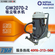 Ricky NILFISK import wet and dry vacuum suction machine GW2070-2 70L vacuum suction machine