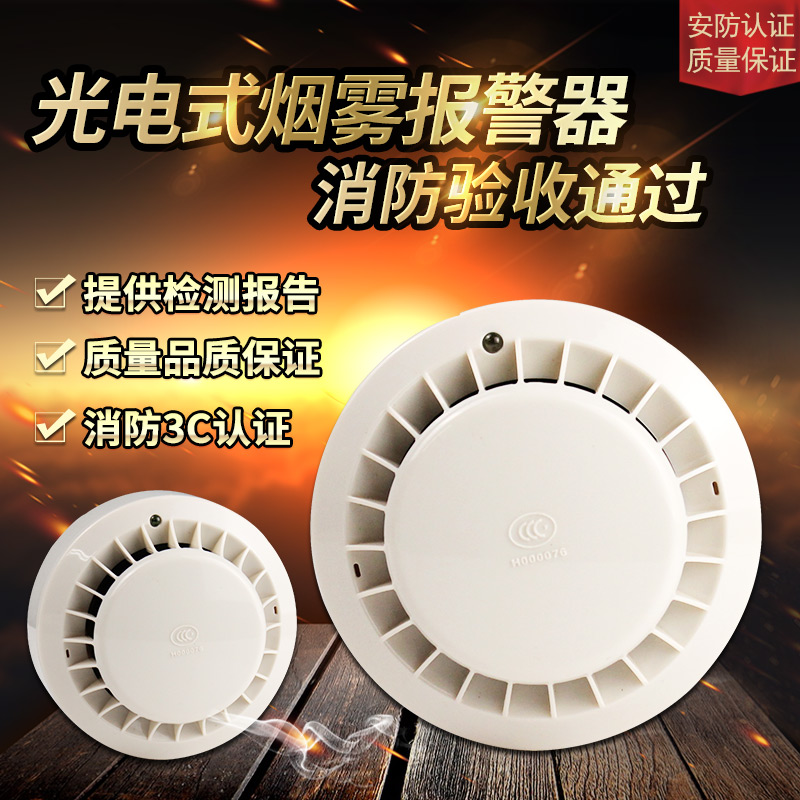 Temperature Sensitive 3002C/D/3005A/B Point Photosensitive Smoke Fire Detection in Yunanfei, Songjiang, Shanghai