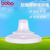 Bobo fun Bao Duck mouth straw learn to drink a cup silicone duck beak accessories suction Nozzle Suction Head Adapter BB416 333