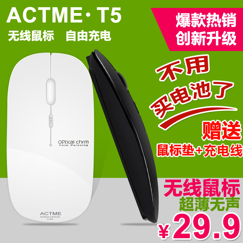 Dynamic T5 wireless mouse rechargeable mute silent notebook desktop lithium battery girl unlimited gaming mouse