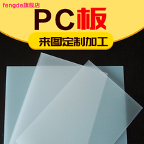 PC Endurance Board transparent PC board Sun Plate Rain shed shed 1.5mm2mm3mm4mm5mm custom plastic sheet