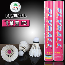 Fly-Leibao F3A Badminton Fight King Flight Stability Stadium training competition with 12 balls installed