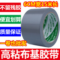 High sticky grey cloth tape 6CM wide *15 meter fixed carpet tape waterproof tape stage tape