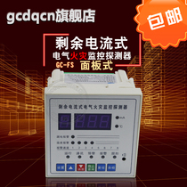 Residual current electrical fire monitoring detector leakage alarm split Digital tube panel type 1 Road