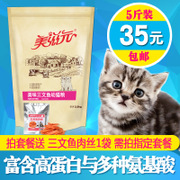 The United States Zi Yuan food delicious taste salmon cat kitten cat 2.5kg 5 pound 23 province shipping package