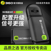 360 portable WiFi3 generation 2 generation genuine router card, USB mini wireless free carry wifi3
