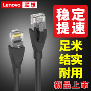 Lenovo household high-speed ultra fast broadband cable copper five kinds of fiber of 10 meters 20 meters wireless WIFI router