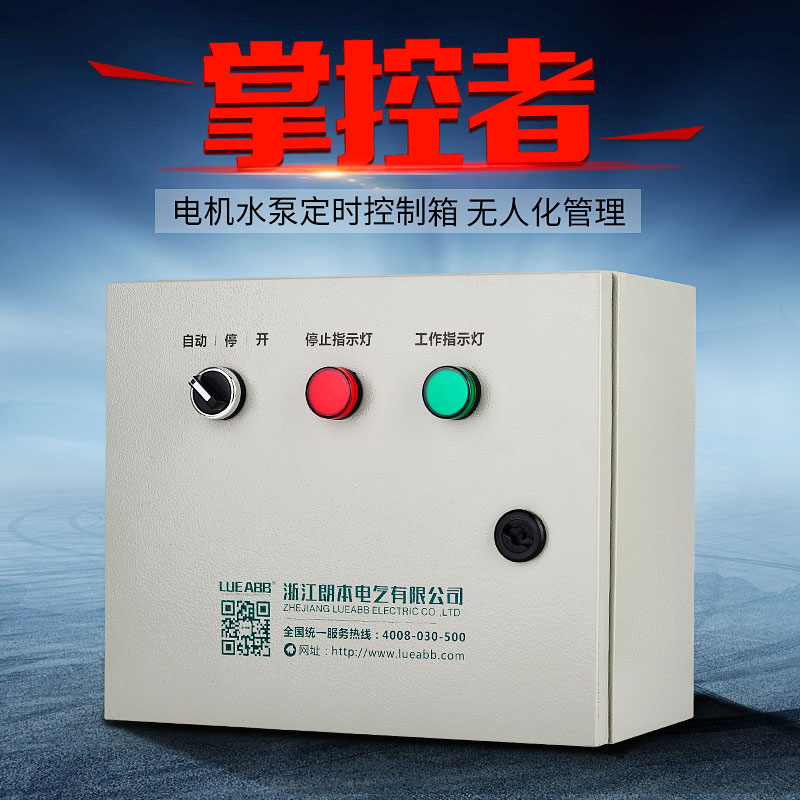 Single-phase 220V Timer Motor Water Pump Oxygenator 380V Time-controlled Switch Microcomputer Water Level Controller