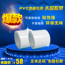Dance Ground glue construction tape PVC plastic floor tape household floor leather environmental protection tape double-sided tape