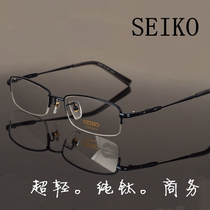7a9f1871962 Seiko glasses frame h1061 half-frame glasses frame ultra-light pure  titanium myopia male